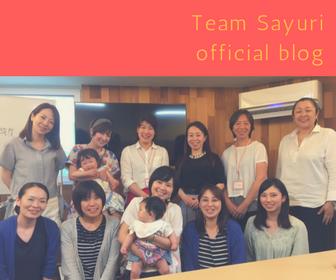 チームさゆり official blog